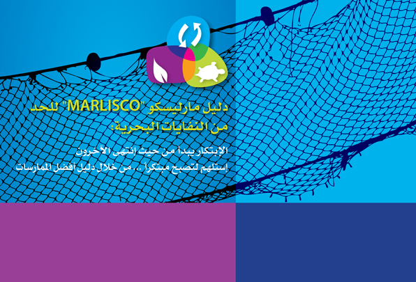The MARLISCO Arabic Guide for Reducing Marine Litter: Get Inspired and Become Innovative Through Best Practices